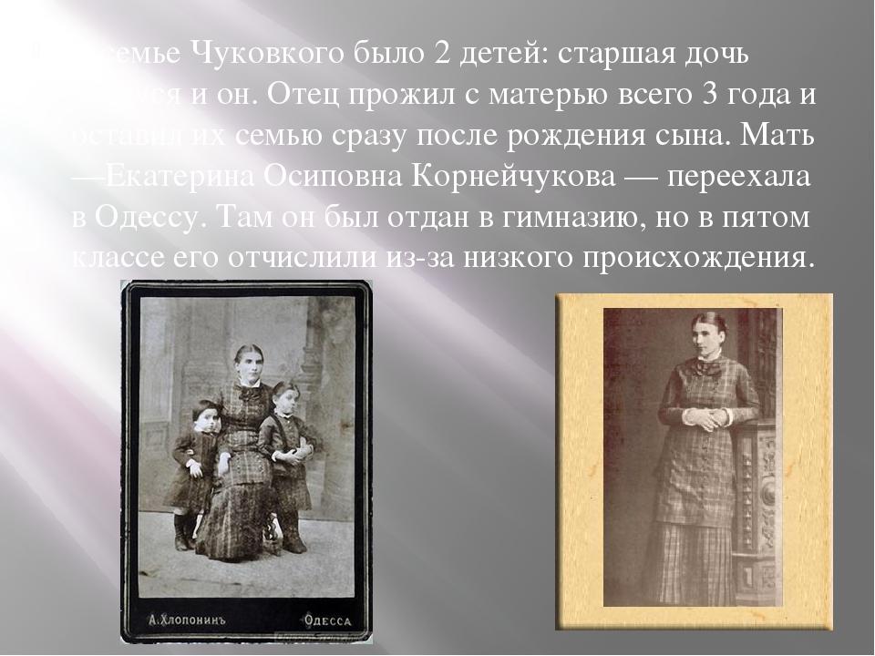 В семье Чуковкого было 2 детей: старшая дочь Маруся и он. Отец прожил с мате...