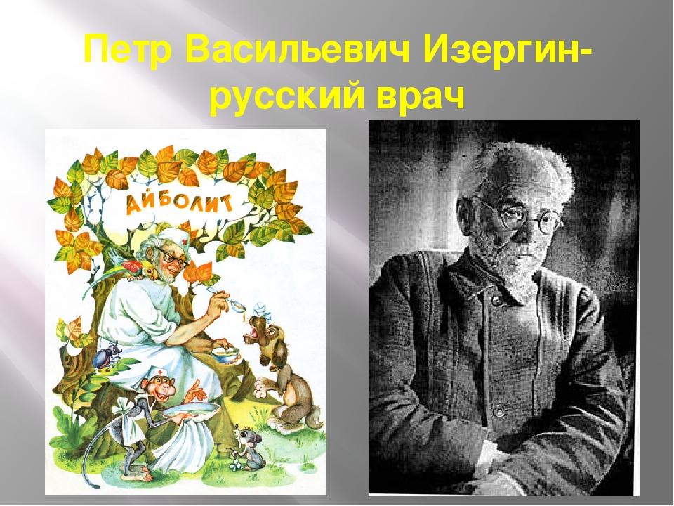 Петр Васильевич Изергин- русский врач