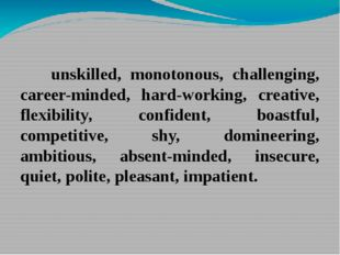 unskilled, monotonous, challenging, career-minded, hard-working, creative, f