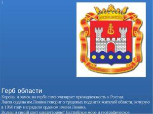 З Герб области Корона и замок на гербе символизирует принадлежность к России.