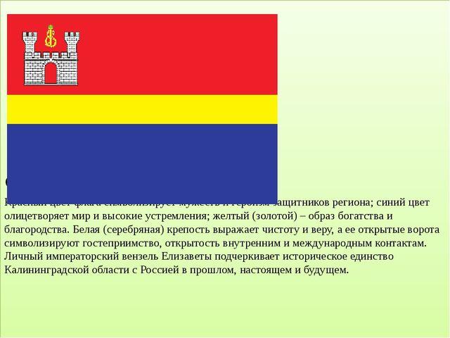 Флаг области Красный цвет флага символизирует мужеств и героизм защитников р...