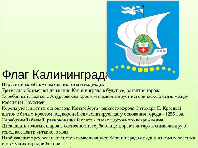Флаг Калининграда Парусный корабль - символ чистоты и надежды. Три весла обо...