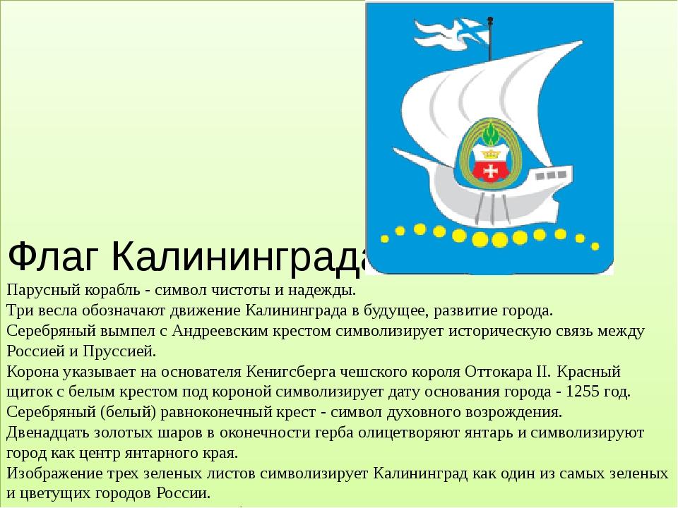 Герб калининграда картинка
