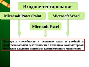 Входное тестирование Microsoft PowerPoint Microsoft Excel Microsoft Word Пров