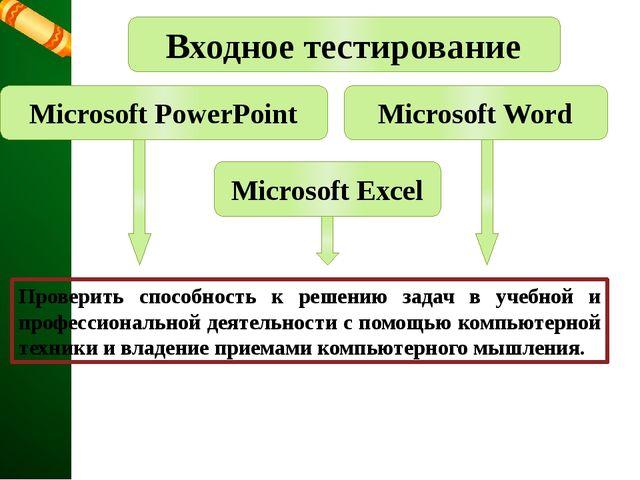 Входное тестирование Microsoft PowerPoint Microsoft Excel Microsoft Word Пров...
