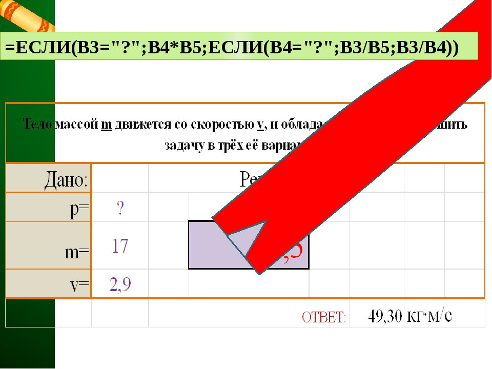 "=ЕСЛИ(B3=""?"";B4*B5;ЕСЛИ(B4=""?"";B3/B5;B3/B4))"