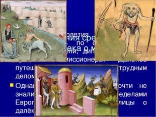 Средневековые люди представляли себе Землю в виде диска, покрытого небом, ка
