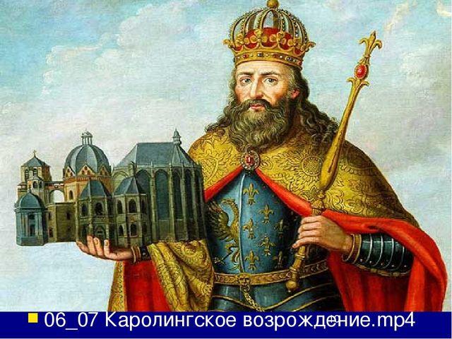 При дворе Карла, в Ахене, возникло общество для научных занятий – Дворцовая...