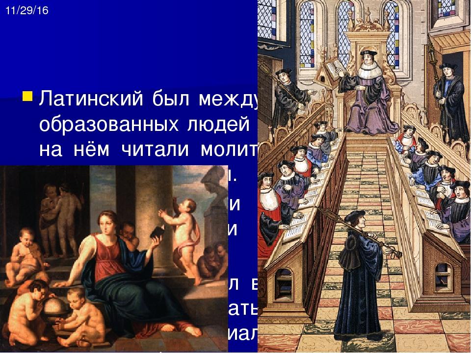 Вопросы для повторения Каково было содержание большинства книг в Средневековь...