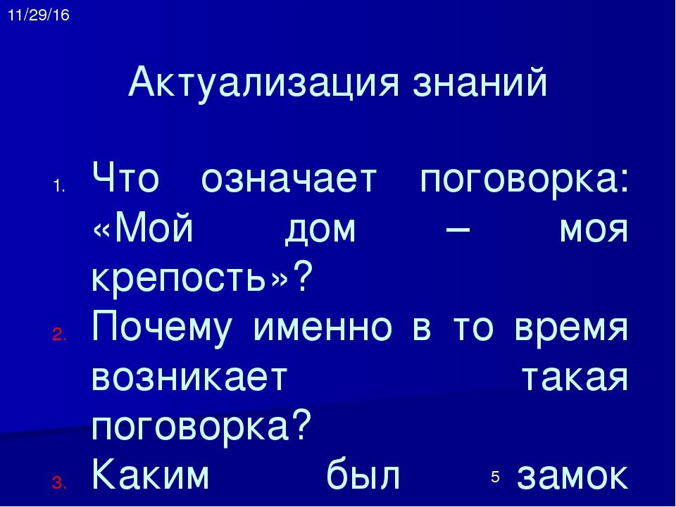 Актуализация знаний Что означает поговорка: «Мой дом – моя крепость»? Почему...