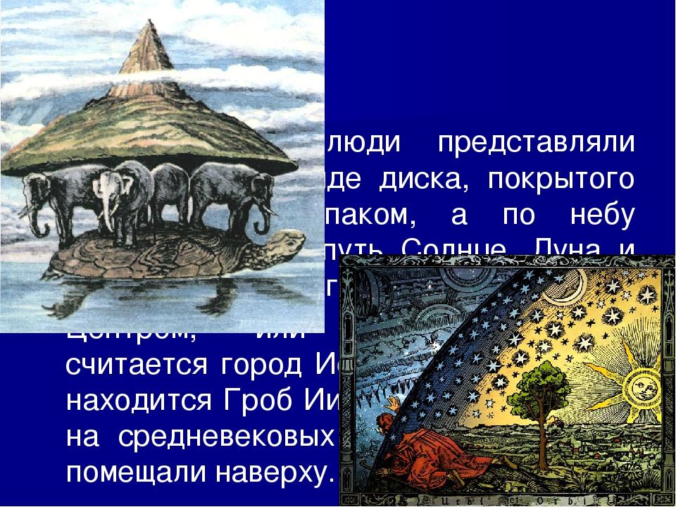 Время и смену сезона определяли по природным признакам: восходу и закату Сол...