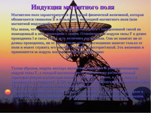 Магнитное поле характеризуется векторной физической величиной, которая обозн