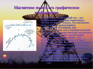 Магнитное поле и его графическое изображение Поскольку электрический ток – э