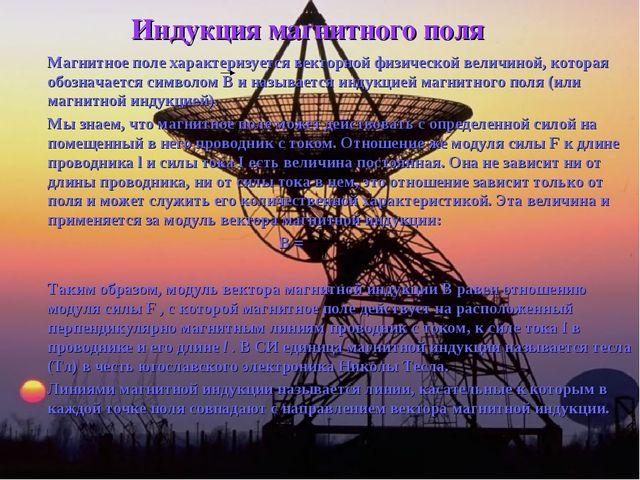 Магнитное поле характеризуется векторной физической величиной, которая обозн...