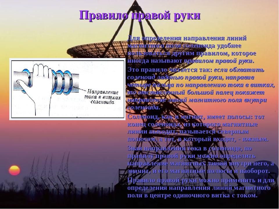 Правило правой руки Для определения направления линий магнитного поля солено...