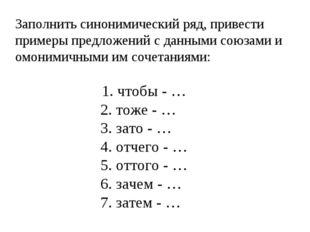 Заполнить синонимический ряд, привести примеры предложений с данными союзами