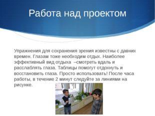 Работа над проектом Упражнения для сохранения зрения известны с давних времен