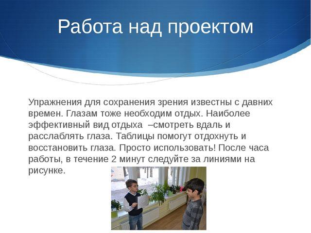 Работа над проектом Упражнения для сохранения зрения известны с давних времен...
