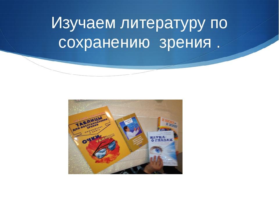 Изучаем литературу по сохранению зрения .