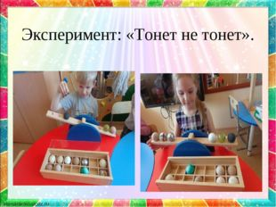 Эксперимент: «Тонет не тонет».