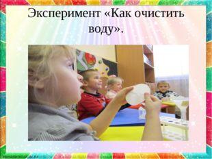 Эксперимент «Как очистить воду».