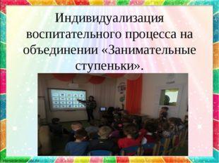 Индивидуализация воспитательного процесса на объединении «Занимательные ступе