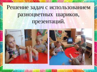 Решение задач с использованием разноцветных шариков, презентаций.