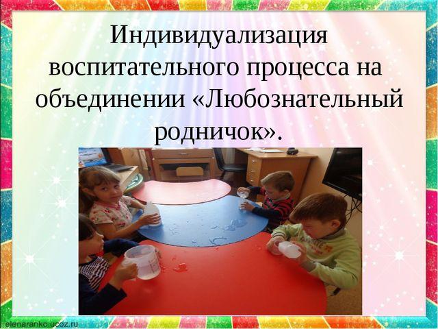 Индивидуализация воспитательного процесса на объединении «Любознательный родн...