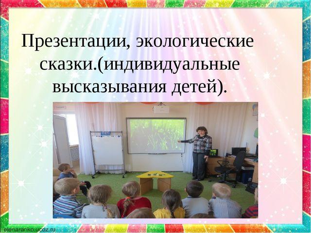 Презентации, экологические сказки.(индивидуальные высказывания детей).