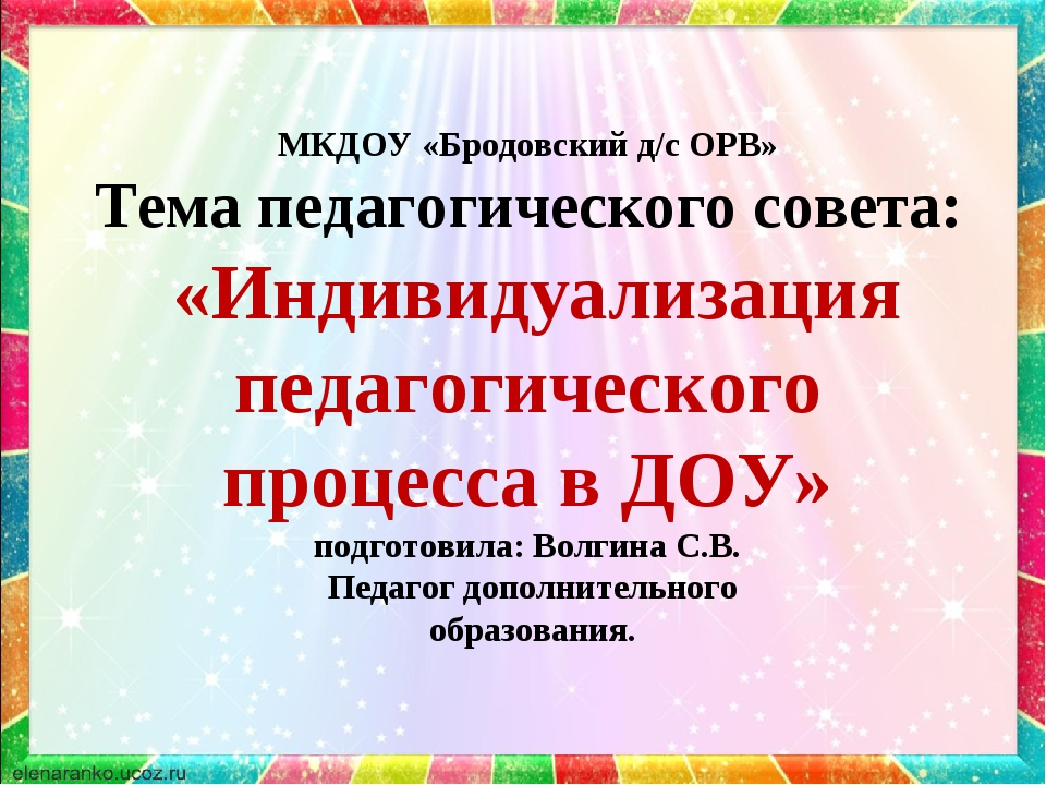 МКДОУ «Бродовский д/с ОРВ» Тема педагогического совета: «Индивидуализация пед...