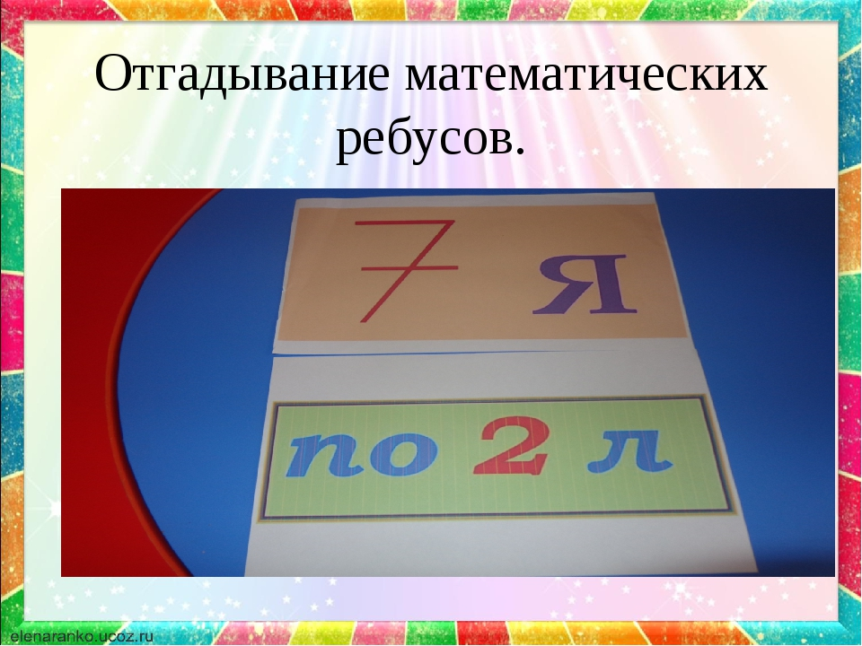 Отгадывание математических ребусов.