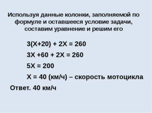 Используя данные колонки, заполняемой по формуле и оставшееся условие задачи,