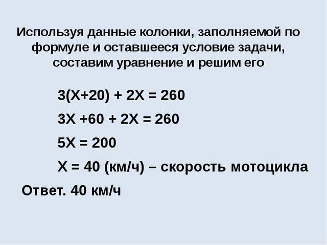 Используя данные колонки, заполняемой по формуле и оставшееся условие задачи,...