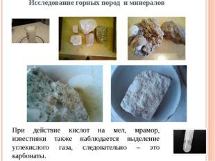 Исследование горных пород и минералов При действие кислот на мел, мрамор, изв