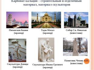Карбонат кальция – строительный и отделочный материал, материал скульпторов П