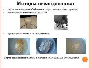 Методы исследования: систематизация и обобщения теоретического материала, про