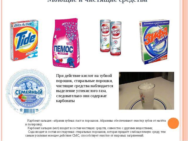 Моющие и чистящие средства При действие кислот на зубной порошок, стиральные...