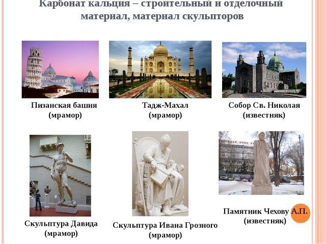 Карбонат кальция – строительный и отделочный материал, материал скульпторов П...