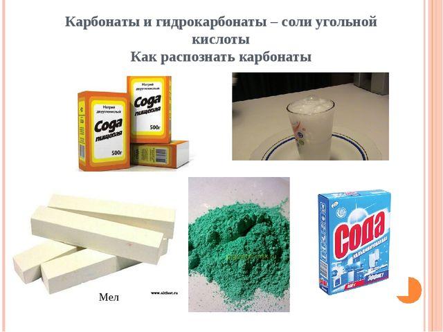 Карбонаты и гидрокарбонаты – соли угольной кислоты Как распознать карбонаты Мел