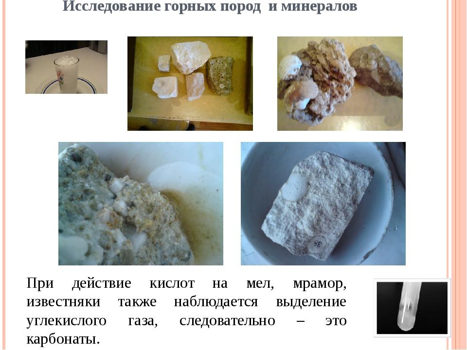 Исследование горных пород и минералов При действие кислот на мел, мрамор, изв...