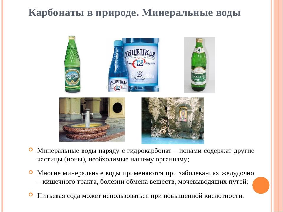 Карбонаты в природе. Минеральные воды Минеральные воды наряду с гидрокарбонат...