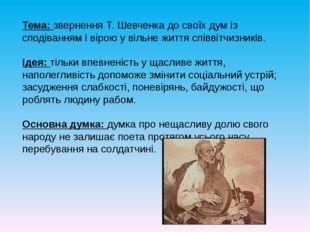 Тема: звернення Т. Шевченка до своїх дум із сподіванням і вірою у вільне житт