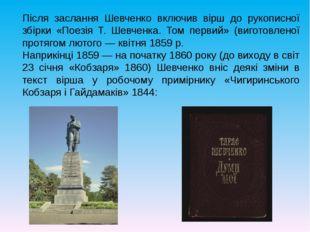 Після заслання Шевченко включив вірш до рукописної збірки «Поезія Т. Шевченка
