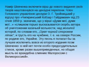 Намір Шевченка включити вірш до нового видання своїх творів наштовхнувся на ц