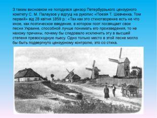 З таким висновком не погодився цензор Петербурзького цензурного комітету С. М
