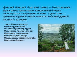 Думи мої, думи мої, Лихо мені з вами!— Багато мотивів вірша мають фольклорне