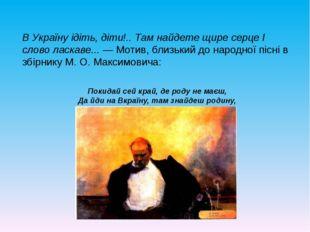 В Україну ідіть, діти!.. Там найдете щире серце І слово ласкаве...— Мотив, б