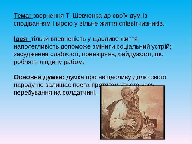 Тема: звернення Т. Шевченка до своїх дум із сподіванням і вірою у вільне житт...