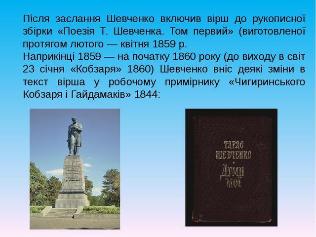 Після заслання Шевченко включив вірш до рукописної збірки «Поезія Т. Шевченка...