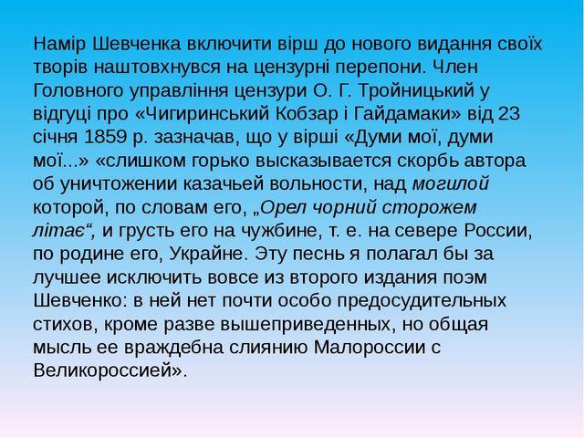 Намір Шевченка включити вірш до нового видання своїх творів наштовхнувся на ц...